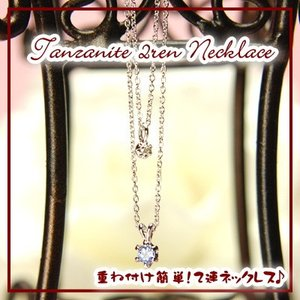 簡単に重ね着け♪天然ダイヤ&天然タンザナイト2連ネックレス【タンザナイト】【ネックレス】【ペンダント】【2連ネックレス】|yokoyama1