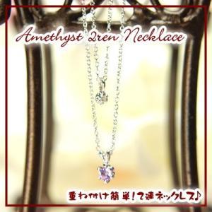 簡単に重ね着け♪天然ダイヤ&天然アメジスト2連ネックレス【アメジスト】【ネックレス】【ペンダント】【2連ネックレス】|yokoyama1