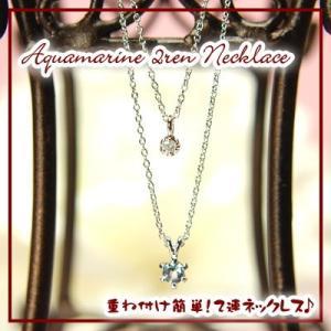 簡単に重ね着け♪天然ダイヤ&天然アクアマリン2連ネックレス【アクアマリン】【ネックレス】【ペンダント】【2連ネックレス】|yokoyama1