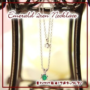 簡単に重ね着け♪天然ダイヤ&天然エメラルド2連ネックレス【エメラルド】【ネックレス】【ペンダント】【2連ネックレス】|yokoyama1