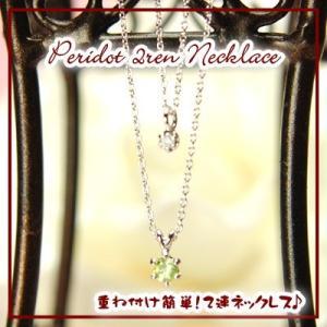 簡単に重ね着け♪天然ダイヤ&天然ペリドット2連ネックレス【ペリドット】【ネックレス】【ペンダント】【2連ネックレス】|yokoyama1