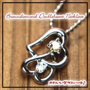 天然ブラウンダイヤモンドダブルハートネックレス yokoyama1