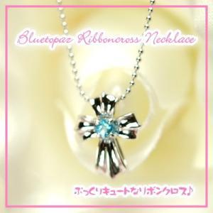 天然ブルートパーズリボンクロスネックレス ブルートパーズ  ネックレス  ペンダント  クロス|yokoyama1