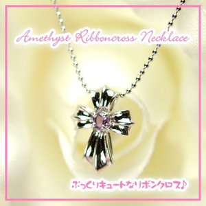 天然アメジストリボンクロスネックレス アメジスト  ネックレス  ペンダント  クロス|yokoyama1