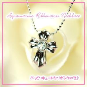 天然アクアマリンリボンクロスネックレス アクアマリン  ネックレス  ペンダント  クロス|yokoyama1