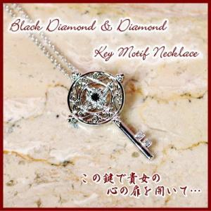 ダイヤモンド&ブラックダイヤモンドアンティークキーネックレス【白】【鍵ネックレス】【キーペンダント】【鍵ペンダント】【4月誕生石】|yokoyama1