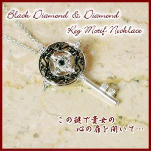 ダイヤモンド&ブラックダイヤモンドアンティークキーネックレス【黒】【鍵ネックレス】【キーペンダント】【鍵ペンダント】【4月誕生石】|yokoyama1
