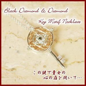ダイヤモンド&ブラックダイヤモンドアンティークキーネックレス【ピンク】【鍵ネックレス】【キーペンダント】【鍵ペンダント】【4月誕生石】|yokoyama1