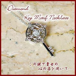 ダイヤモンド&ダイヤモンドアンティークキーネックレス【白】【鍵ネックレス】【キーペンダント】【鍵ペンダント】【4月誕生石】|yokoyama1