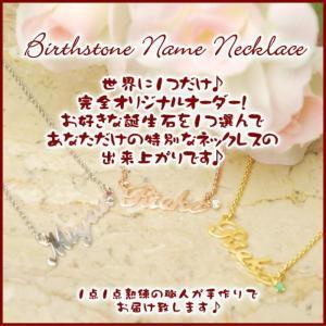 世界に1つだけ♪誕生石ネームネックレス【代引き・後払い不可】【レタードネックレス】【ネームジュエリー】【RCP】【02P11Apr15】|yokoyama1