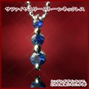 【送料無料】天然サファイヤスリーストーンネックレス【サファイヤ】【サファイア】【ネックレス】【ペンダント】【スリーストーン】【9月誕生石】【9月】【誕生|yokoyama1