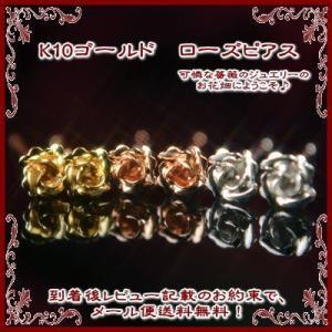 K10ゴールド薔薇ピアス『RoseGarden』【ピアス】【薔薇】【ローズ】【ローズピアス】【レビューでDM便(旧メール便)送料無料】【RCP】【02P11Apr15】|yokoyama1