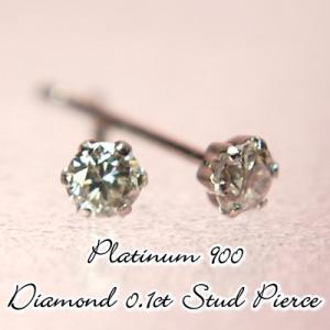 即納  送料無料 Ptプラチナ天然ダイヤモンドスタッドピアス0.1ct ピアス  ダイヤモンド  スタッドピアス  プラチナピアス  あすつく対応  4月誕生|yokoyama1