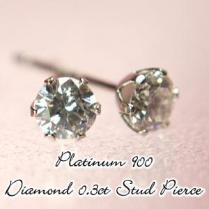 即納  送料無料 Ptプラチナ天然ダイヤモンドスタッドピアス0.3ct ピアス  ダイヤモンド  スタッドピアス  プラチナピアス  smtb-KD  あすつく対応|yokoyama1