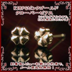 【DM便(旧メール便)送料無料】】K18PGピンクゴールドクローバーピアス【ピアス】【クローバー】【四つ葉】【ピンクゴールド】【k18pg】【18金】|yokoyama1