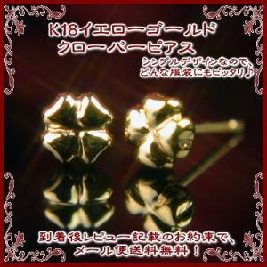 【DM便(旧メール便)送料無料】】K18イエローゴールドクローバーピアス【ピアス】【クローバー】【四つ葉】【イエローゴールド】【k18】【18金】|yokoyama1