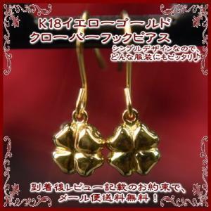 【DM便(旧メール便)送料無料】K18イエローゴールドクローバーフックピアス【ピアス】【クローバー】【四つ葉】【イエローゴールド】【k18】【18金】|yokoyama1
