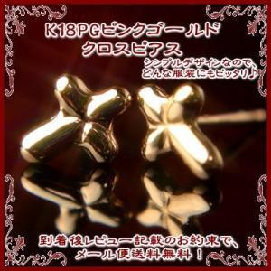 【DM便(旧メール便)送料無料】K18PGピンクゴールドクロスピアス【ピアス】【クロス】【十字架】【ピンクゴールド】【18金】【K18PG】【k18pg】|yokoyama1