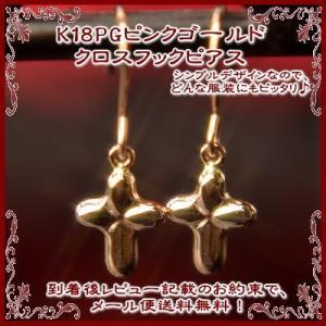 【DM便(旧メール便)送料無料】K18PGピンクゴールドクロスフックピアス【ピアス】【クロス】【フック】【ジプシー】【十字架】【ピンクゴールド】【18金】|yokoyama1