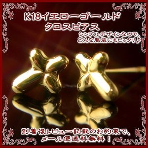 【DM便(旧メール便)送料無料】K18イエローゴールドクロスピアス【ピアス】【クロス】【十字架】【イエローゴールド】【18金】【K18】【k18】|yokoyama1
