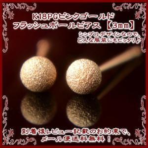 【DM便(旧メール便)送料無料】K18PGピンクゴールドフラッシュボールピアス【3mm】【ピンクゴールド】【ピアス】【スターダスト】【フラッシュボール】【k18pg】|yokoyama1