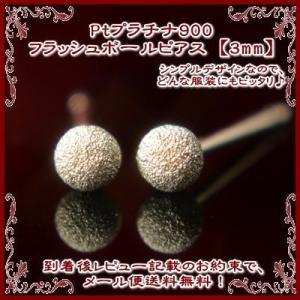 【DM便(旧メール便)送料無料】Pt900プラチナフラッシュボールピアス【3mm】【プラチナ】【ピアス】【スターダスト】【フラッシュボール】【PT900】|yokoyama1