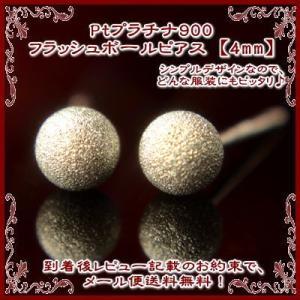 【DM便(旧メール便)送料無料】Pt900プラチナフラッシュボールピアス【4mm】【プラチナ】【ピアス】【スターダスト】【フラッシュボール】【PT900】|yokoyama1