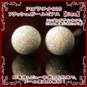 【DM便(旧メール便)送料無料】Pt900プラチナフラッシュボールピアス【5mm】【プラチナ】【ピアス】【スターダスト】【フラッシュボール】【PT900】|yokoyama1