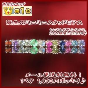 累計5000ペア突破!【送料無料1000円ポッキリ】ランキング1位!1月〜12月誕生石ミニミニスタッドピアス♪価格は1ペア分の価格です。|yokoyama1