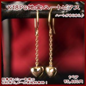 K18PGピンクゴールドハートフックピアス シンプルイズベスト♪金属アレルギーが出にくいニッケルフリー!【レビューでDM便(旧メール便)送料無料】|yokoyama1