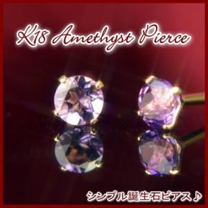 【DM便(旧メール便)送料無料】K18天然アメジストピアス【アメジスト】【ピアス】【スタッドピアス】【K18ピアス】【2月誕生石】|yokoyama1