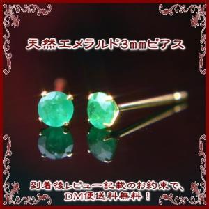 【DM便(旧メール便)送料無料】K18天然エメラルドピアス【エメラルド】【ピアス】【スタッドピアス】【K18ピアス】【5月誕生石】|yokoyama1
