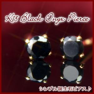 【DM便(旧メール便)送料無料】K18天然ブラックオニキスピアス【ブラックオニキス】【ピアス】【スタッドピアス】【K18ピアス】|yokoyama1
