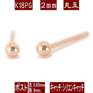 【DM便(旧メール便)送料無料】K18PGピンクゴールド丸玉ピアス【2mm】【ボールピアス】【ピンクゴールド】【ピアス】【18金】【K18pg】【ファーストピアス】|yokoyama1