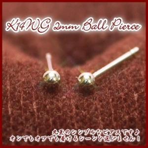 【DM便(旧メール便)送料無料】K14WGホワイトゴールド丸玉ピアス【2mm】【ボールピアス】【ホワイトゴールド】【ピアス】【K14wg】【ファーストピアス】|yokoyama1