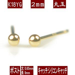 【DM便(旧メール便)送料無料】K18イエローゴールド丸玉ピアス【2mm】【ボールピアス】【イエローゴールド】【ピアス】【18金】【k18】【ファーストピアス】|yokoyama1