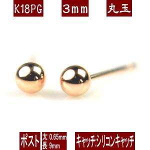 【DM便(旧メール便)送料無料】K18PGピンクゴールド丸玉ピアス【3mm】【ボールピアス】【ピンクゴールド】【ピアス】【18金】【K18pg】【ファーストピアス】|yokoyama1