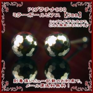 【DM便(旧メール便)送料無料】】Pt900プラチナミラーボールピアス【5mm】【プラチナ】【ピアス】【ミラーカット】【PT900】【ニッケルフリー】|yokoyama1