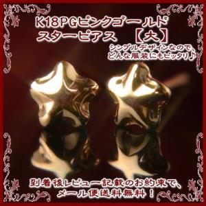 【DM便(旧メール便)送料無料】K18PGピンクゴールドスターピアス【大】【5mm】【ピアス】【スター】【星】【ピンクゴールド】【18金】【K18PG】【k18pg】|yokoyama1
