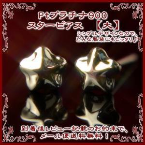 【DM便(旧メール便)送料無料】Pt900プラチナスターピアス【大】【5mm】【ピアス】【スター】【星】【プラチナ】【PT900】【pt900】【ファーストピアス】|yokoyama1