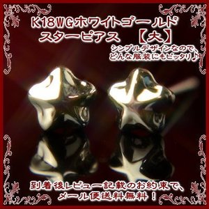 【DM便(旧メール便)送料無料】K18WGホワイトゴールドスターピアス【大】【5mm】【ピアス】【スター】【星】【ホワイトゴールド】【18金】【K18WG】【k18wg】|yokoyama1