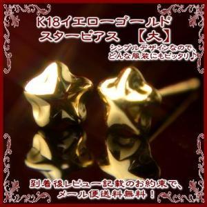 【DM便(旧メール便)送料無料】K18イエローゴールドスターピアス【大】【5mm】【ピアス】【スター】【星】【イエローゴールド】【18金】【K18】【k18】|yokoyama1