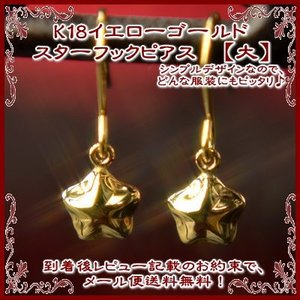 【DM便(旧メール便)送料無料】K18イエローゴールドスターフックピアス【大】【5mm】【ピアス】【スター】【星】【イエローゴールド】【18金】【K18】【k18】|yokoyama1