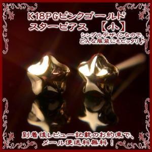 【DM便(旧メール便)送料無料】K18PGピンクゴールドスターピアス【小】【4mm】【ピアス】【スター】【星】【ピンクゴールド】【18金】【K18PG】【k18pg】|yokoyama1