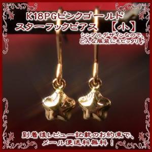 【DM便(旧メール便)送料無料】K18PGピンクゴールドスターフックピアス【小】【4mm】【ピアス】【スター】【星】【ピンクゴールド】【18金】【K18PG】【k18pg】|yokoyama1