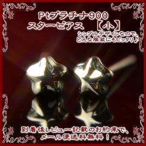 【DM便(旧メール便)送料無料】Pt900プラチナスターピアス【小】【4mm】【ピアス】【スター】【星】【プラチナ】【PT900】【pt900】【ファーストピアス】|yokoyama1