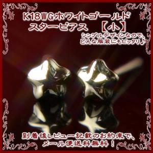 【DM便(旧メール便)送料無料】K18WGホワイトゴールドスターピアス【小】【4mm】【ピアス】【スター】【星】【ホワイトゴールド】【18金】【K18WG】【k18wg】|yokoyama1