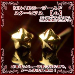 【DM便(旧メール便)送料無料】K18イエローゴールドスターピアス【小】【4mm】【ピアス】【スター】【星】【イエローゴールド】【18金】【K18】【k18】|yokoyama1