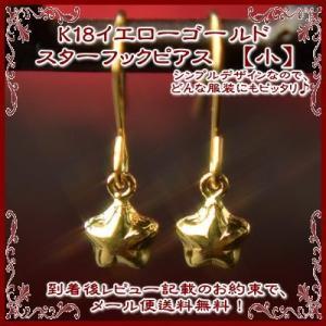 【DM便(旧メール便)送料無料】K18イエローゴールドスターフックピアス【小】【4mm】【ピアス】【スター】【星】【イエローゴールド】【18金】【K18】【k18】|yokoyama1
