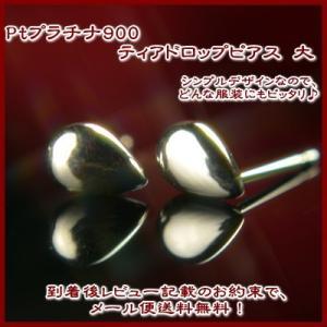 【DM便(旧メール便)送料無料】Pt900プラチナティアドロップピアス【大】【ティアドロップ】【涙】【プラチナ】【ピアス】【PT900】【pt900】 yokoyama1